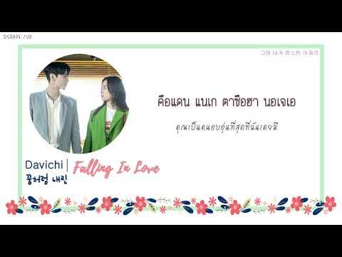 [THAISUB] Davichi (다비치) - Falling In Love (꿈처럼 내린) | [The Beauty Inside OST Part 3]