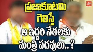 If Prajakutami Wins, Two Top Leaders They may Get Ministry | Telangana Elections Results
