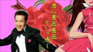 トシちゃんの 君に薔薇薔薇という感じ キーを下げての歌いなおし by kakefu