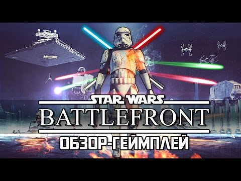 Star Wars Battlefront - Обзор и Геймплей (Gameplay 60 FPS)