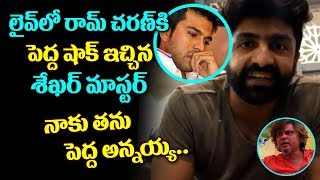 Sekhar Master Shocking Comments On Ram Charan | Dhee 10 Sekhar Master About Rangasthalam | TTM