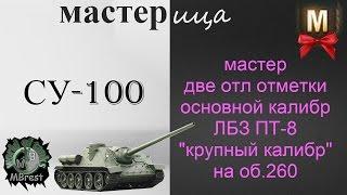 world of tanks СУ 100 знак классности мастер ЛБЗ ПТ-8 Крупный калибр
