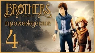 Brothers: A Tale of Two Sons - Прохождение игры [#4]