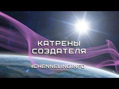 Сайт Катрены Создателя