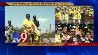TDP leaders cycle rally in ap || AP Special Status