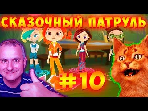 Сказочный Патруль 2 Новые Приключения! Новое! #10 ВСЕ ВОЛШЕБНИЦЫ ВМЕСТЕ!