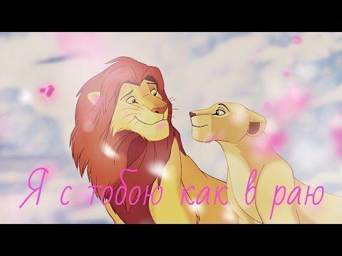 Нала и Симба-Я с тобою как в раю