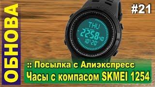 Часы SKMEI 1254 с компасом с Алиэкспресс