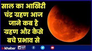 Lunar Eclipse Chandra Grahan July 2019 साल का आखिरी चंद्रग्रहण, 140 साल बाद बन रहा है दुर्लभ संयोग