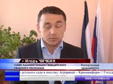 ФМС Гвардейское Gvardeyskoe.com