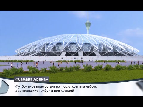 «Самара Арена» (Новый стадион ЧМ-2018) | Технологии | Телеканал Страна