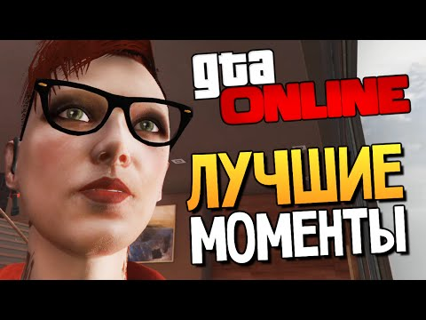 GTA ONLINE - СМЕШНЫЕ МОМЕНТЫ #84