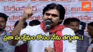 Pawan Kalyan Energetic Speech About Janasena Thesis in Telangana | Jana Sena Party Meeting