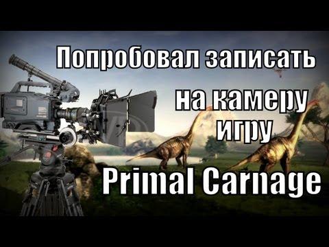 Попробовал записать на камеру игру Primal Carnage
