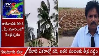 Phethai Cyclone Exclusive Report From Guntur | Cyclone Phethai Live Updates | TV5News