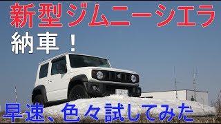新型ジムニーシエラ納車 183cmで車中泊出来る?JB74 JIMNY