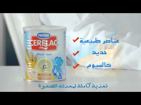 Nestle Cerelac Tvc Arabic Version Youtube video