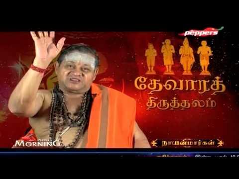 Nayanmars| Specialty of Periyapuranam XXVI |தேவாரத் திருத்தலம்