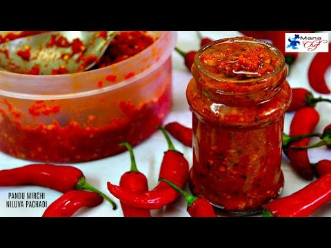 Pandu Mirchi Niluva Pachadi Recipe In Telugu