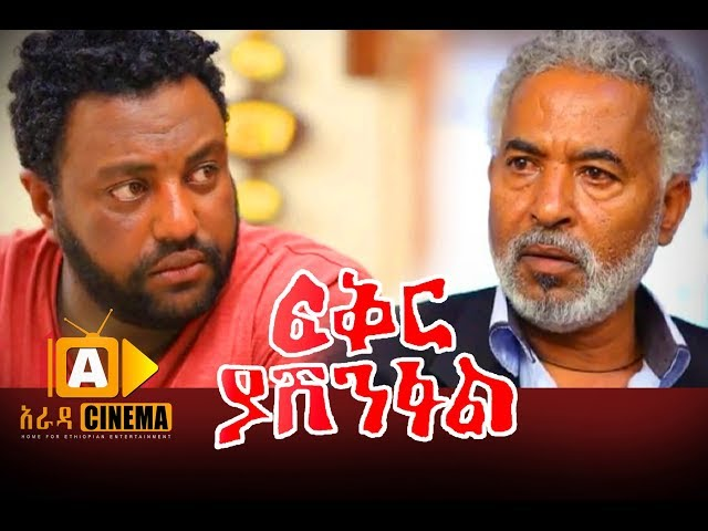 FIKIR YASHENIFAL Full Ethiopian Movie 2017