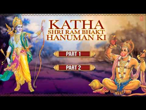 Katha Ram Bhakt Hanuman Ki By Hariharan Full Audio Songs Juke...