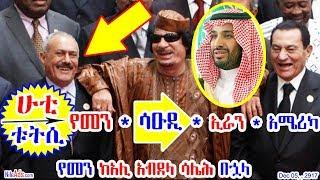 የመን * ሳዑዲ * ኢራን * አሜሪካ - Yemen, Saudi, Iran, America, Yemen Ali Abdullah Salehi - DW