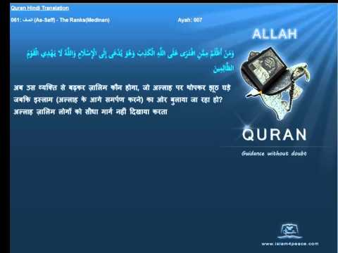 Quran Hindi with Arabic 061-الصف-As-Saff-The Ranks(Medinan)