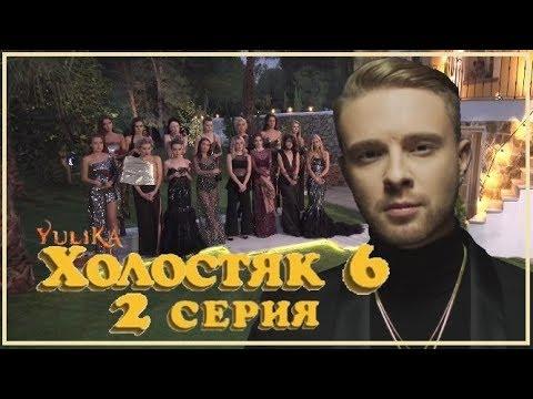 ХОЛОСТЯК 6 серия 2 / 18.03.2018 / Обзор-мнение