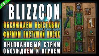 Diablo 3 : RoS ► Обсуждаем Blizzcon и Фармим Пастуший Посох! ►(  Обновление 2.6.1 , 15-ый Сезон )