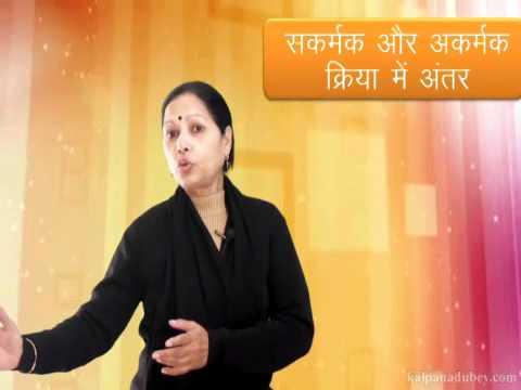 Sakarmak aur Akarmak Kriya Main Antar - Hindi Grammar