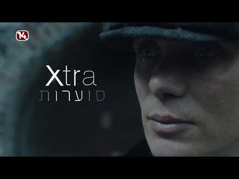 הסדרות הטובות מרחבי העולם - XTRA VOD