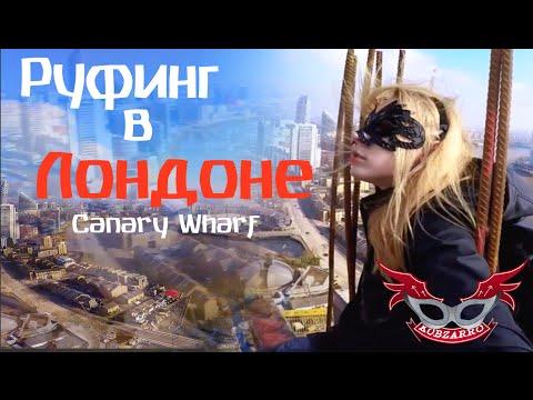 Canary Wharf Urbex [Руфинг в Лондоне] - Kobzarro