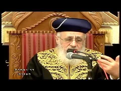 """הראשון לציון הרב יצחק יוסף שליט""""א - שיעור מוצ""""ש קרח תשע""""ח"""
