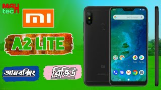 #MiMobileBangladesh #MiA2Lite #A2Lite Xioami Mobile Review 2019 Bangla