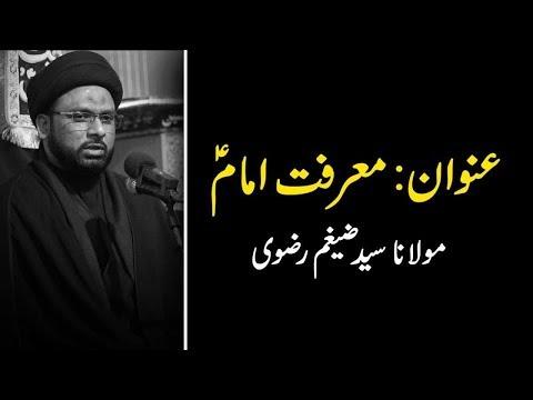 Chand Raat Muharram 2019 1441 - Majlis Maulana Zaigham Rizvi