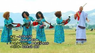 Bewketu Sew Mehon - Walech Bayne Lay ዋለች ባይኔ ላይ (Amharic)
