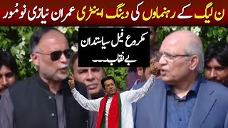 PML N Leaders Bashing Media Talk on Imran Niazi Today | 2 August 2019 | Neo News