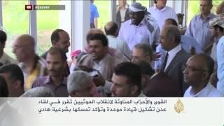 تشكيل قيادة موحدة وتمسك بالشرعية باليمن