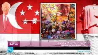 سنغافورة: الشبكة تودع لي كوان يو
