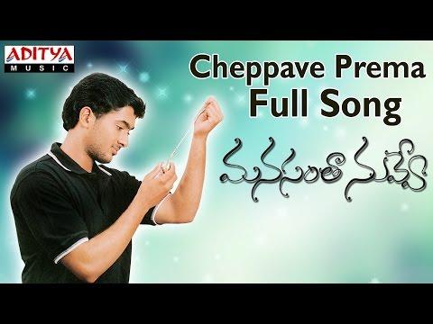 Cheppave Prema Full Song II Manasantha Nuvve Movie II Uday Kiran...