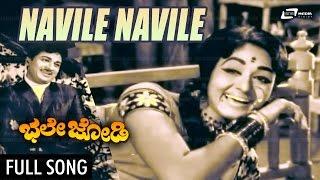 Navile Navile Song From Bhale Jodi|  Dr.Rajkumar,Bharathi, B.V.Radha,Dinesh
