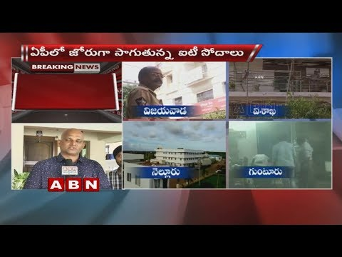 I-T raids on Subhagruha and NSR housing companies in Vizag | Andhra Pradesh | ABN Telugu