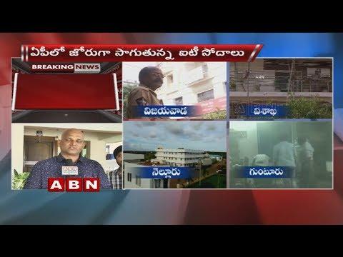 I-T raids on Subhagruha and NSR housing companies in Vizag   Andhra Pradesh   ABN Telugu