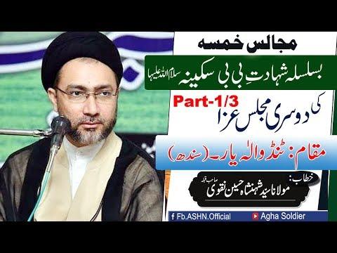 Majalis e Khamsa Basilsila Shahadat e Bibi Sakina s a 2nd Majlis  part 1