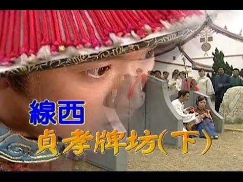 台劇-台灣奇案-線西貞孝牌坊