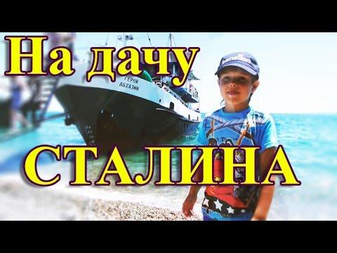 Абхазия. Экскурсия на корабле на дачу Сталина и Горбачева. Пицунда. Отдых. Море
