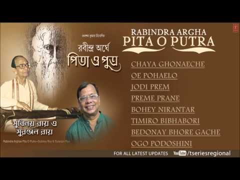 Rabindra Argha (Pita O Putra) - Full Audio Songs Jukebox - Subenoy Roy | Suranjan Roy