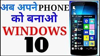 अब अपने Phone को बनाओ WINDOWS 10 # make your phone windows 10 #