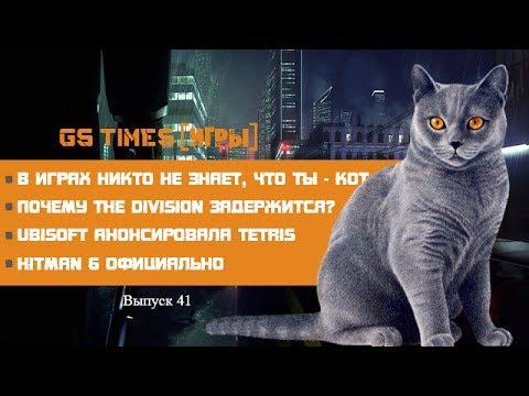 GS Times [ИГРЫ] #41. Экшен про кота, Hitman 6 официально, The Division и не только!