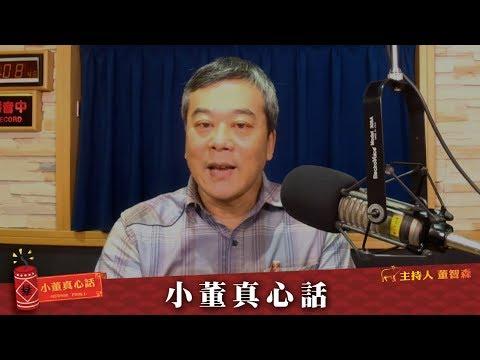 電廣-董智森時間 20190228 小董真心話-柯一日雙程偷吃步!其實中間搭高鐵